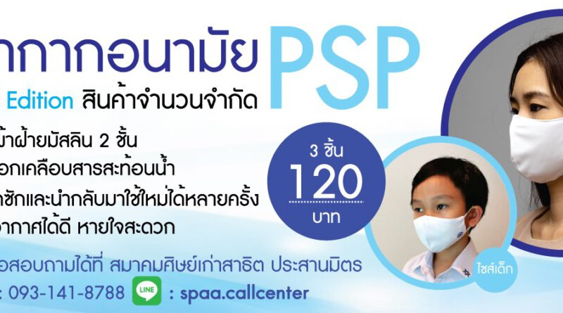 PSP White Guard (Water Repellent Mask)